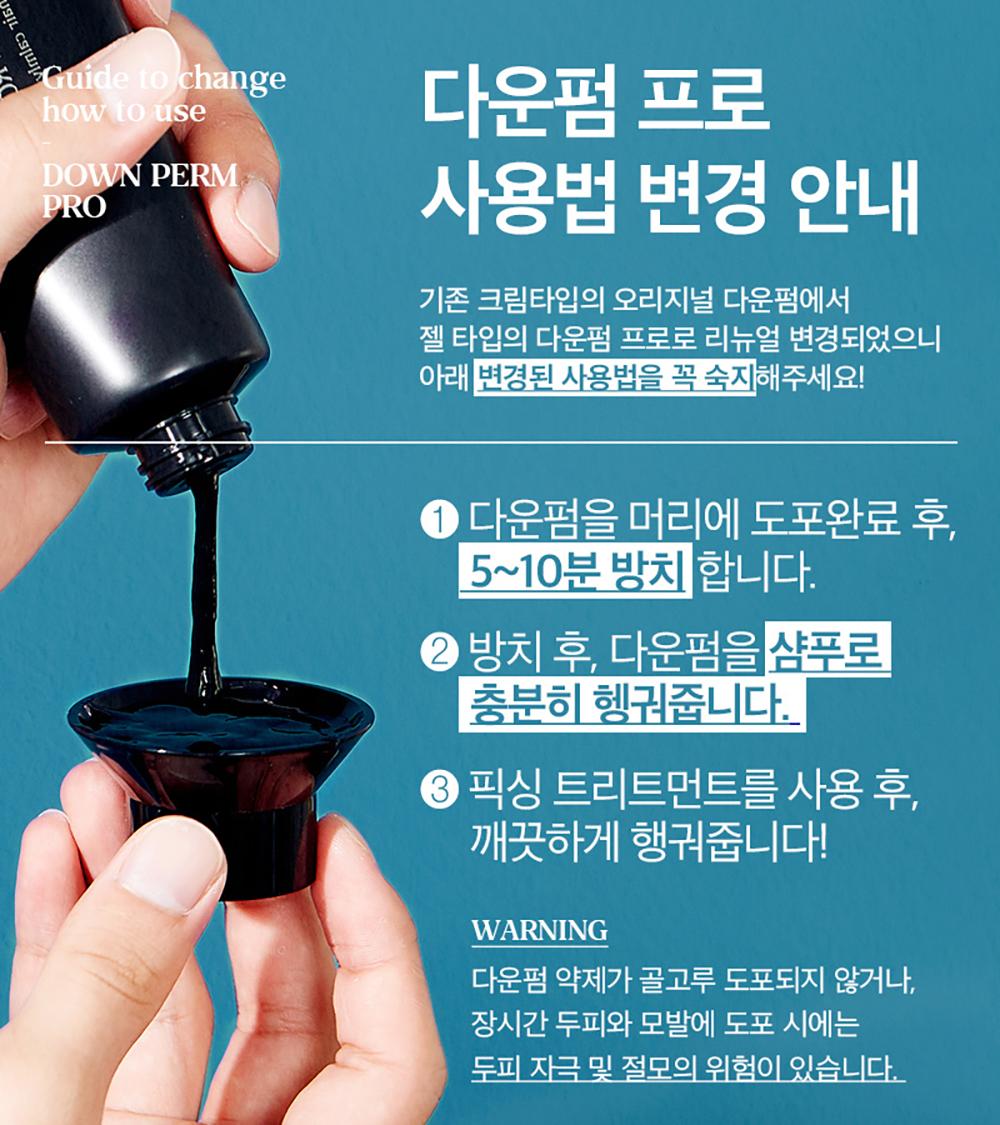 블랙몬스터(BLACKMONSTER) 다운펌 프로 키트